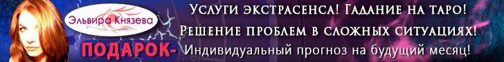 Услуги экстрасенса и таролога Эльвиры Князевой